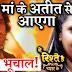 What! Abeer Kunal Step-Brothers Meenakshi ugliest secret in Yeh Rishtey Hai Pyaar Ke