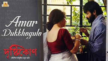 Amar Dukkhogulo Song Lyrics and Video from Bengali Movie Drishtikone starring Prosenjit Chatterjee, Rituparna Sengupta music and sung by Anupam Roy