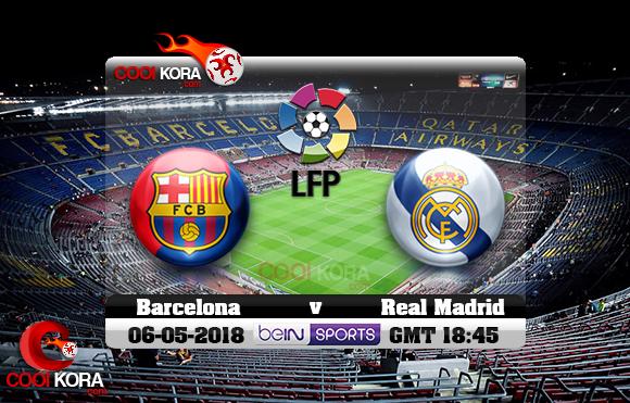 مشاهدة مباراة برشلونة وريال مدريد اليوم 6-5-2018 في الدوري الأسباني
