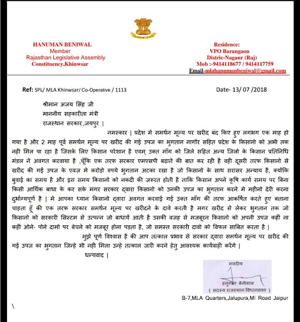 MLA Hanuman Benewal pays the minister to the minister