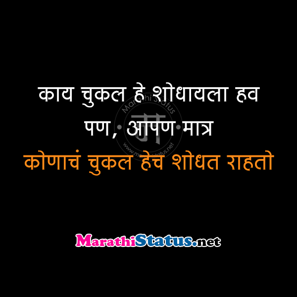 Marathi Thoughts On Life Images 1 Marathi Status For Whatsapp