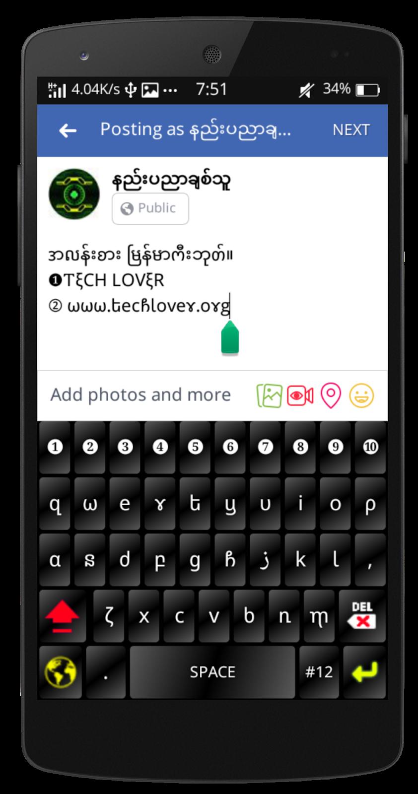 Myo Kyaw keyboard - Apk Download