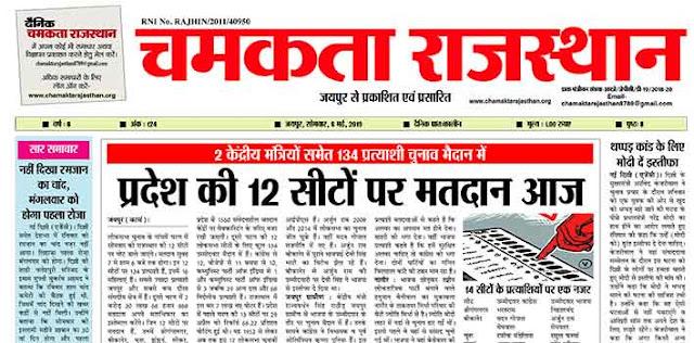 दैनिक चमकता राजस्थान 6 मई 2019 ई-न्यूज़ पेपर