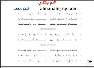 شرح قصيدة علم بلادي