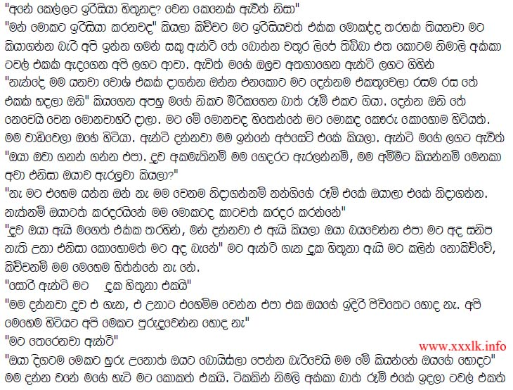 Wela Katha Sinhala Mage Yaluwage Wife