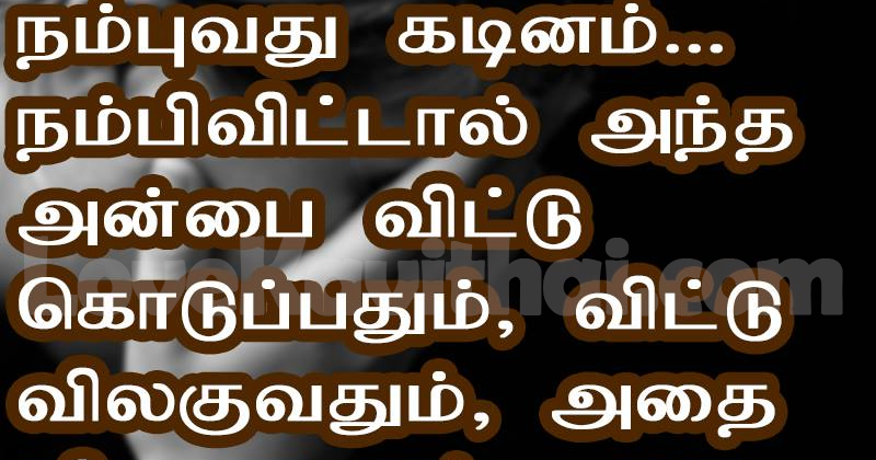 Tamil Love Feeling Kavithai Images - Poems Tamil
