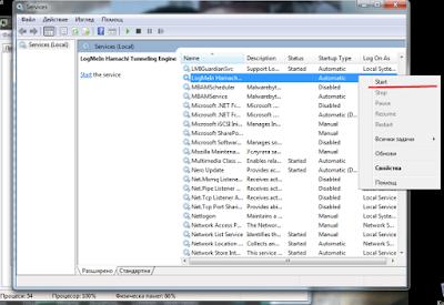 Стартиране на услугата LogMein Hamachi, Диспечер на задачите, Услуги, Услуги, Windows 7