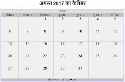2017 October Calendar Kalnirnay