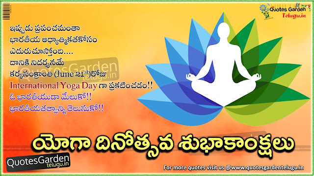 2017 Yoga Day Greetings in telugu