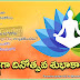 2017 Yoga Day Greetings in telugu