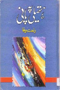 Hatheli Pe Pani Urdu Novel By Rahat Wafa Pdf Free Download