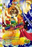ขายการ์ตูนออนไลน์ การ์ตูน Magic Love เล่ม 19