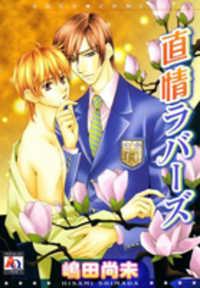 Chokujou Lovers