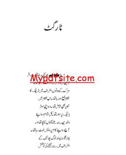 Targat By Ali Akmal Tasawar