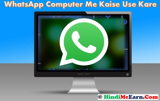Computer Me Whatsapp Kaise Use Kare