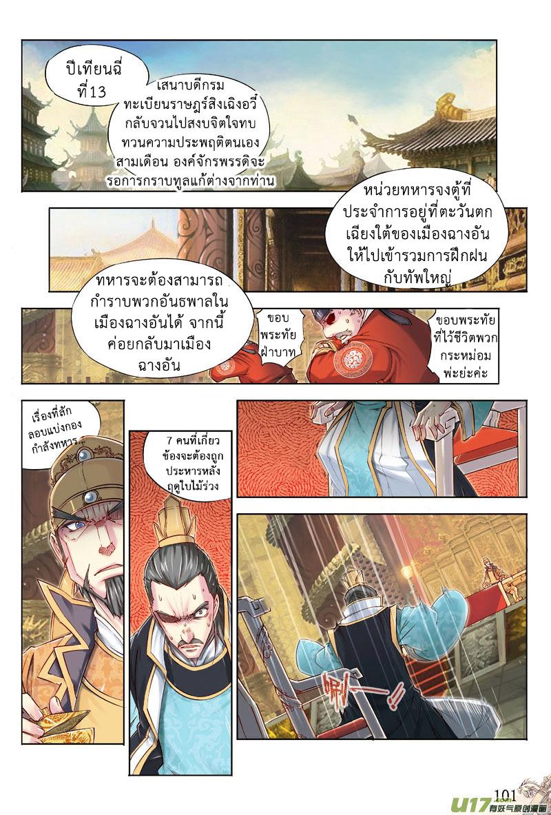 Jiang Ye ตอนที่ 17 หน้า 10