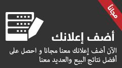 موقع izomart يسمح لك بالاعلان عليه مجانا