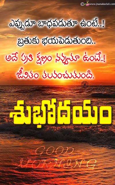 best good morning messages in telugu, online telugu good morning greetings, best good morning messages in telugu