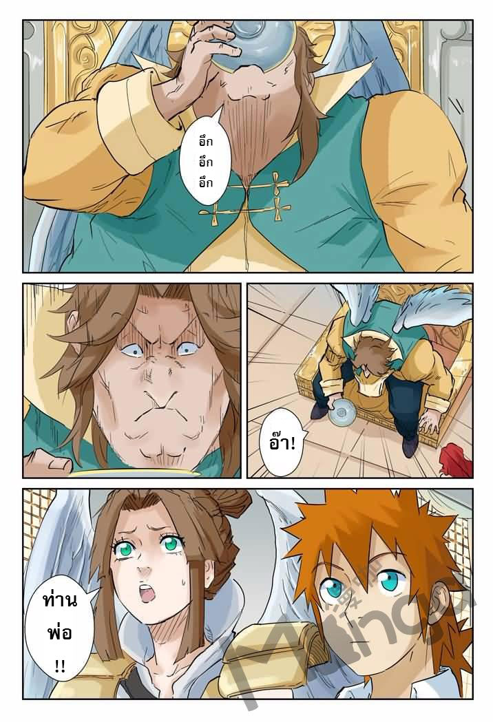 Tales of Demons and Gods ตอนที่ 154 หน้า 3