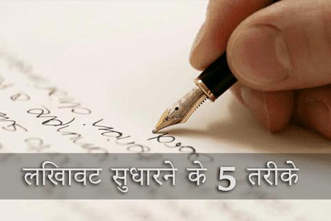 लिखावट-सुधारने-के-5-तरीके