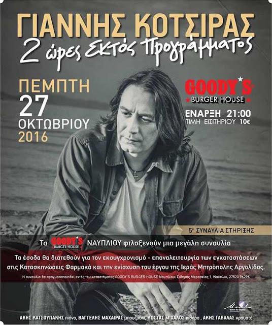 Συναυλία του Γιάννη Κότσιρα στο Ναύπλιο