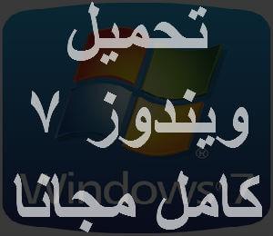 ويندوز 7 النسخة