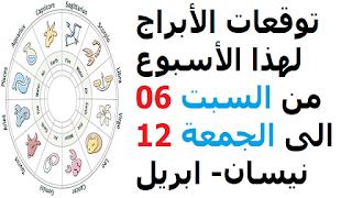 توقعات الأبراج لهذا الأسبوع من السبت 06 الى الجمعة 12 نيسان- ابريل 2019