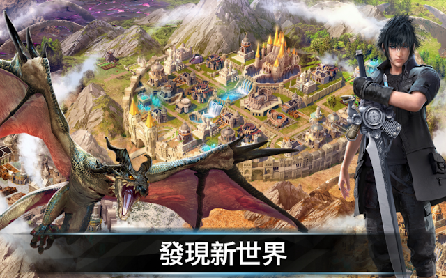 Final Fantasy XV: A New Empire App