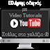 Ένας Πλήρης οδηγός με Video Tutorials για το Group Email (Videos).