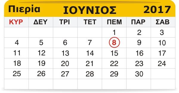 Γιορτάζουν σήμερα 8 Ιουνίου