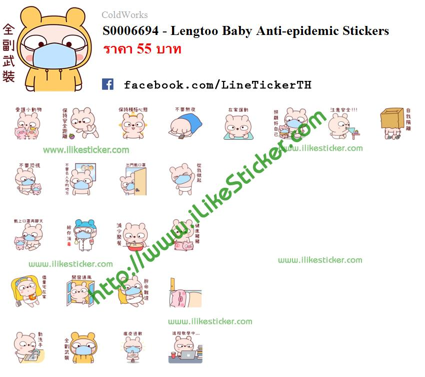 Lengtoo Baby Anti-epidemic Stickers