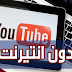 مشاهدة اي فيديو علي اليوتيوب بدون انتيرنت