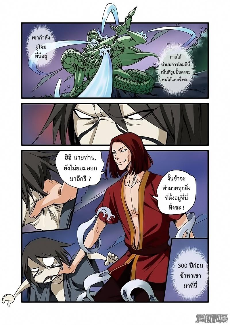 อ่านการ์ตูน Xian Ni 42 ภาพที่ 9