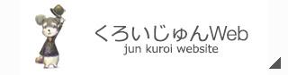 http://kuroijun.web.fc2.com/