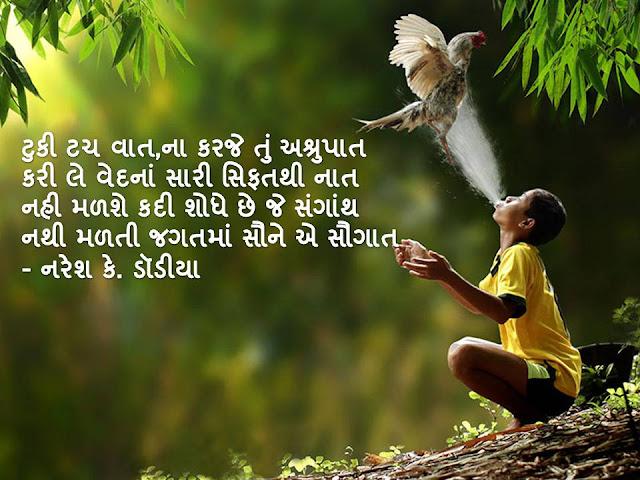 टुकी टच वात,ना करजे तुं अश्रुपात Gujarati Muktak By Naresh K. Dodia
