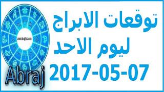 توقعات الابراج ليوم الاحد 07-05-2017