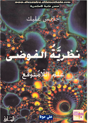 تحميل كتاب نظرية الفوضي (علم اللامتوقع).pdf برابط مباشر - جايمس غليك