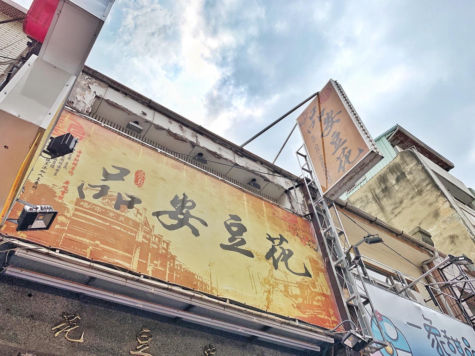 嘉義東區美食【嘉義品安豆漿豆花】招牌