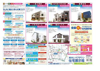 越谷レイクタウン住宅展示場3月キャンペーン
