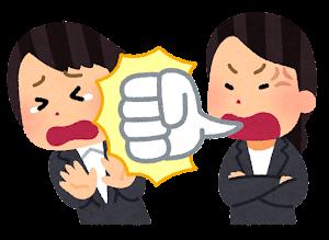 言葉の暴力のイラスト(女性会社員から女性会社員)