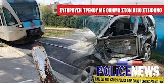 Παραλίγο τραγωδία νωρίτερα στον Άγιο Στέφανο: Αυτοκίνητο συγκρούστηκε με τρένο. Σε κρίσιμη κατάσταση ο οδηγός