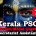 Kerala PSC Secretariat Assistant Model Questions - 15