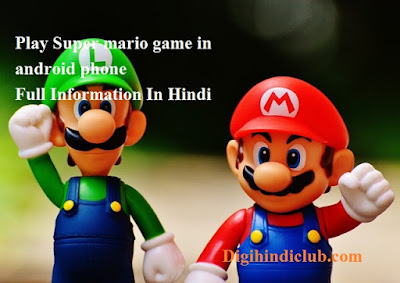 Android Phone Me Super Mario Game Kaise Khele Download kare