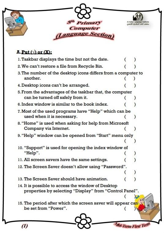 المراجعة النهائية حاسب آلي لغات للصف الخامس الإبتدائي