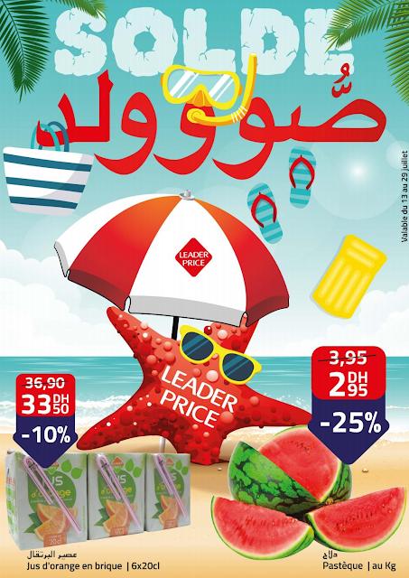 catalogue leader price maroc soldes juillet 2018