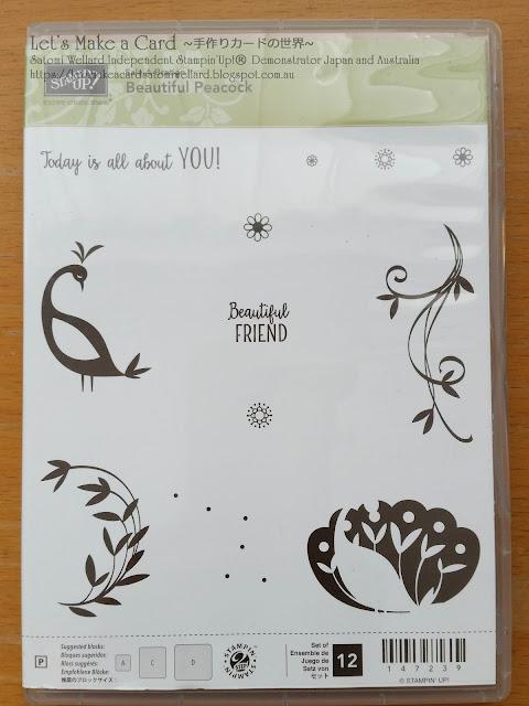 SAB Beautiful Peacock Satomi Wellard-Independent Stampin'Up! Demonstrator in Japan and Australia, #su, #stampinup, #cardmaking, #papercrafting, #rubberstamping, #stampinuponlineorder, #craftonlinestore, #papercrafting, #handmadegreetingcard, #greetingcards  ##2018sab #beautifulpeacock #peacock  #スタンピン #スタンピンアップ #スタンピンアップ公認デモンストレーター #ウェラード里美 #手作りカード #スタンプ #カードメーキング #ペーパークラフト #スクラップブッキング #ハンドメイド #オンラインクラス #スタンピンアップオンラインオーダー #スタンピンアップオンラインショップ #動画 #フェイスブックライブワークショップ #2018年SAB #セラブレーション #無料プロダクト #無料スタンプセット #ビューティフルピーコック