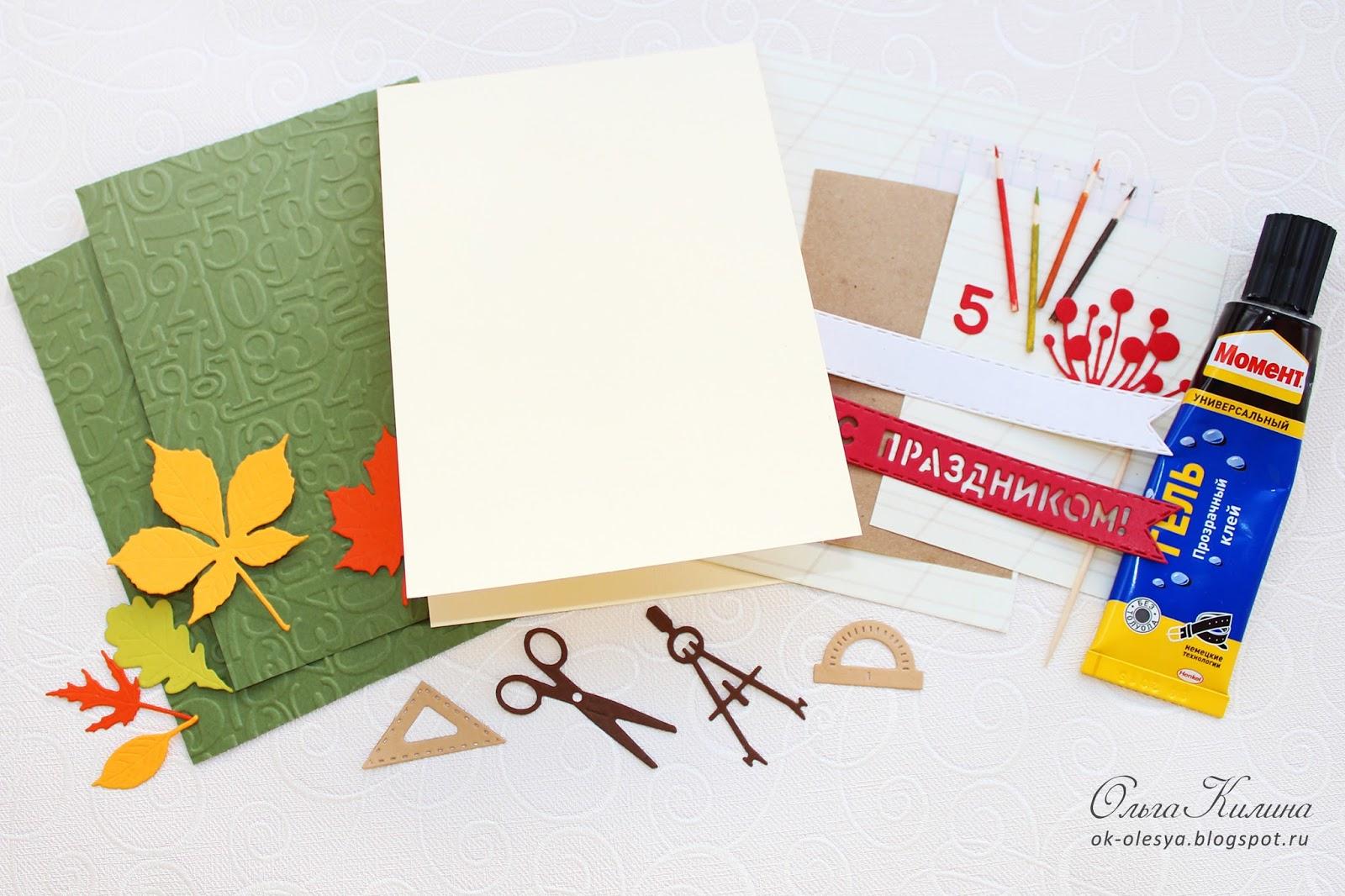 Живые, как аккуратно согнуть картон для открытки