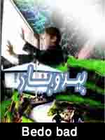 http://www.shiavideoshd.com/2016/04/bedo-bad-islamic-movie-in-urdu-full.html