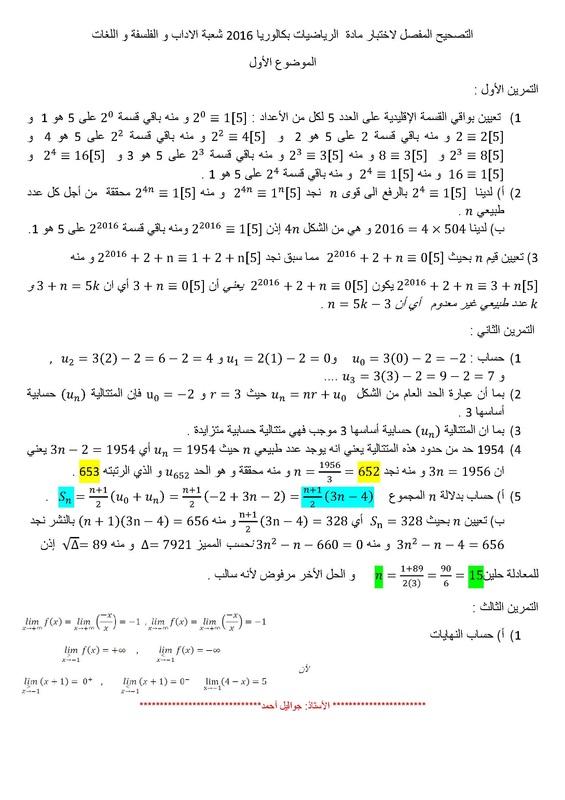 تصحيح مقترح لموضوع الرياضيات بكالوريا 2016 شعبة آداب و فلسفة