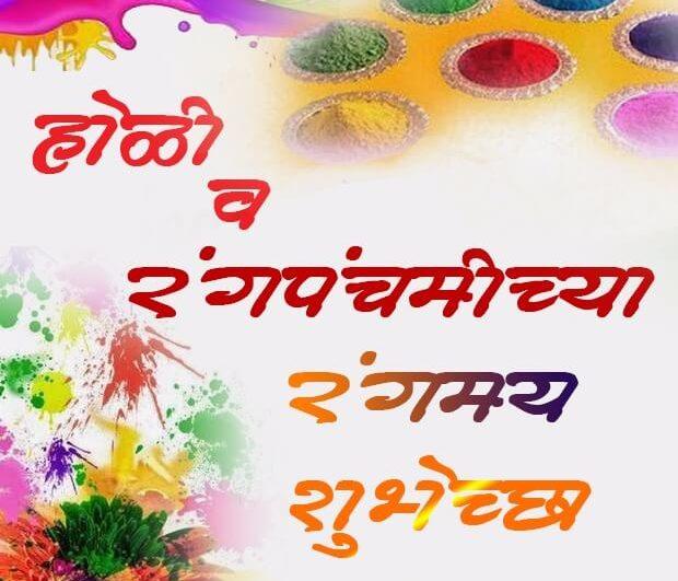 marathi wishes on holi e1550250005385 - Best Shayari images of holi 50+